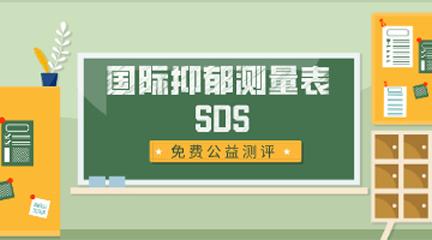 SDS抑郁自评量表 - 深圳心理咨询