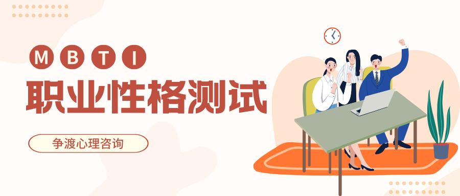 MBTI职业测试 - 深圳心理咨询