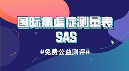 SAS焦虑自评量表 - 深圳心理咨询