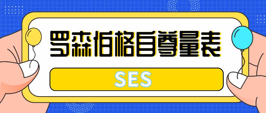 SES自尊自评量表 - 深圳心理咨询